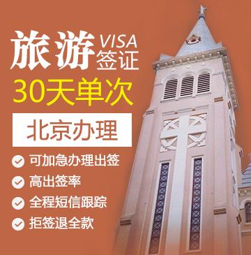 越南旅游签证(30天单次)[北京办理]