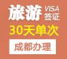 越南旅游签证(30天单次)[成都办理]