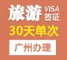 越南旅游签证(30天单次)[广州办理]