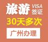 越南旅游签证(30天多次)[广州办理]