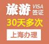 越南旅游签证(30天多次)[上海办理]