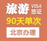 越南旅游签证(90天单次)[北京办理]