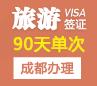 越南旅游签证(90天单次)[成都办理]