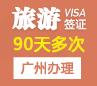 越南旅游签证(90天多次)[广州办理]