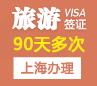 越南旅游签证(90天多次)[上海办理]