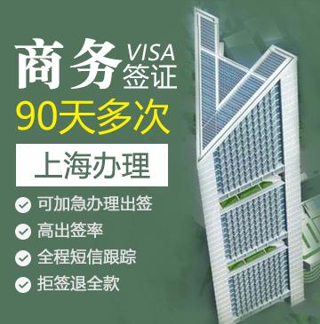 越南商务签证(90天多次)[上海办理]