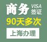 越南商务签证(90天多次)[全国办理]-(无需批文)