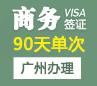 越南商务签证(90天单次)[广州办理]