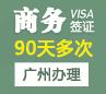 越南商务签证(90天多次)[广州办理]