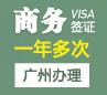 越南商务签证(一年多次)[广州办理]