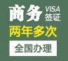 越南商务签证(两年多次)[全国办理]-(自备批文)