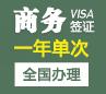 越南商务签证(一年单次)[全国办理]-(自备批文)
