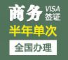 越南商务签证(半年单次)[全国办理]-(自备批文)