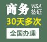 越南商务签证(30天多次)[全国办理]-(自备批文)