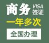 越南商务签证(一年多次)[全国办理]