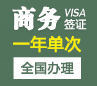 越南商务签证(一年单次)[全国办理]-(无需批文)
