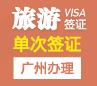 越南旅游签证(30天单次)[广州办理]+加急办理