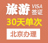 越南旅游签证(30天单次)[北京办理]+加急办理