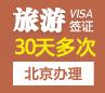 越南旅游签证(30天多次)[北京办理]