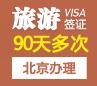 越南旅游签证(90天多次)[北京办理]