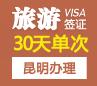 越南旅游签证(30天单次)[昆明办理]