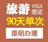越南旅游签证(90天单次)[昆明办理]