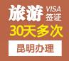 越南旅游签证(30天多次)[昆明办理]