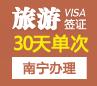 越南旅游签证(30天单次)[南宁办理]