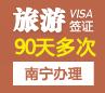 越南旅游签证(90天多次)[南宁办理]
