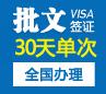 越南30天单次落地签批文[全国办理]