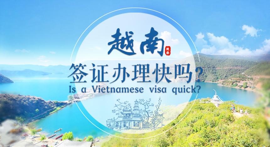 越南签证办理快吗?