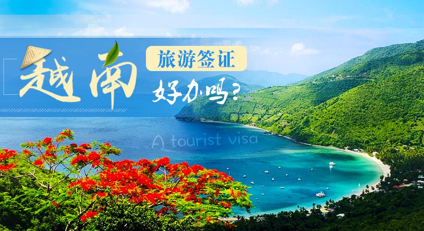 越南旅游签证好办吗
