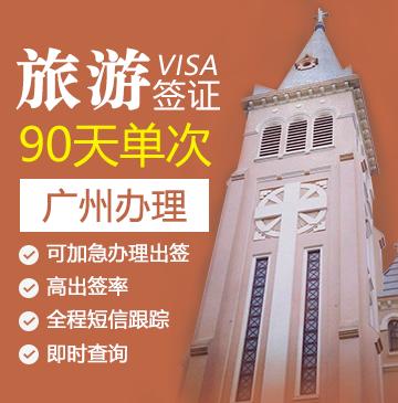 越南旅游签证(90天单次)[广州办理]