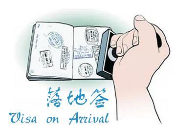 越南落地签证