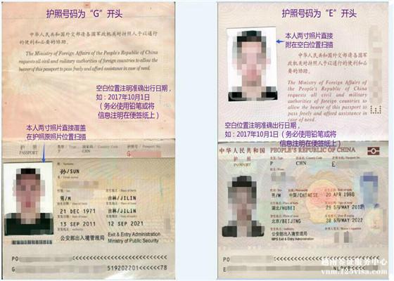 越南签证材料护照扫描件模板