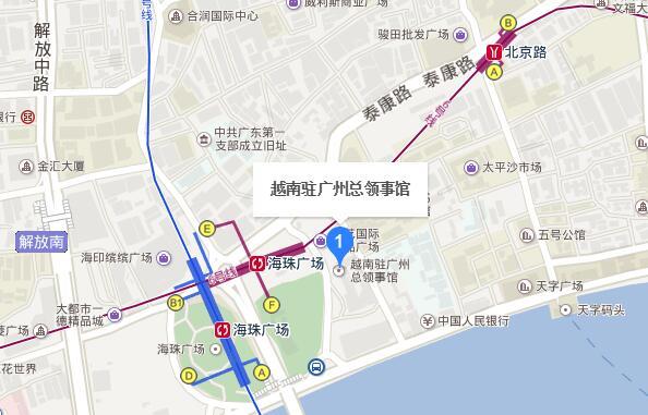 越南驻广州总领事馆
