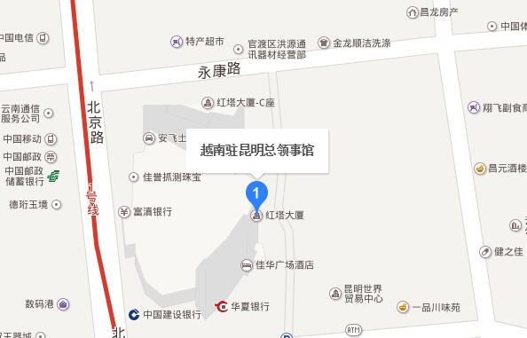 越南驻昆明总领事馆