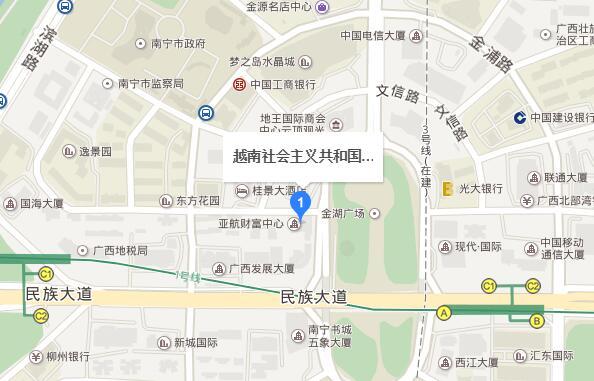 越南驻南宁总领事馆