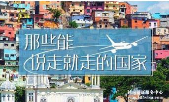 2017年越南免签国家名单