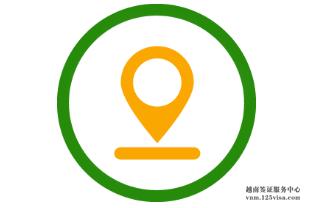 中国驻越南大使馆地址及联系方式