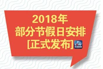 2018年放假安排出炉,明年去越南都可现在办理签证啦!