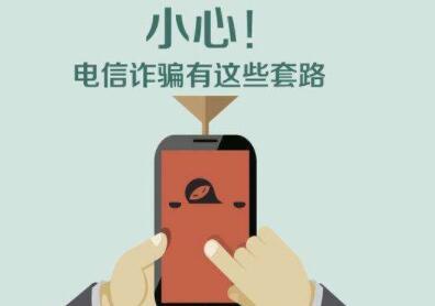 谨防不法分子冒充中国驻越南使领馆人员实施电信诈骗